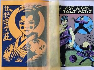 ZI-Bibliothek: neu erworbene Graphzines und andere figurative Künstlerpublikationen